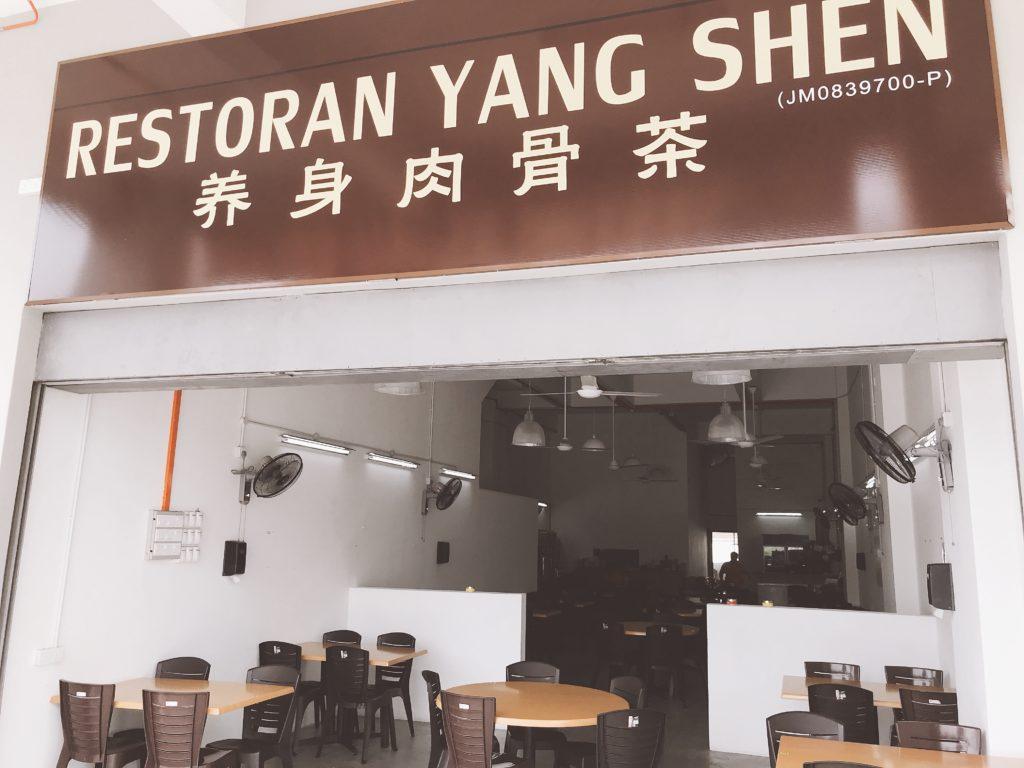 restoran yang shenの外観