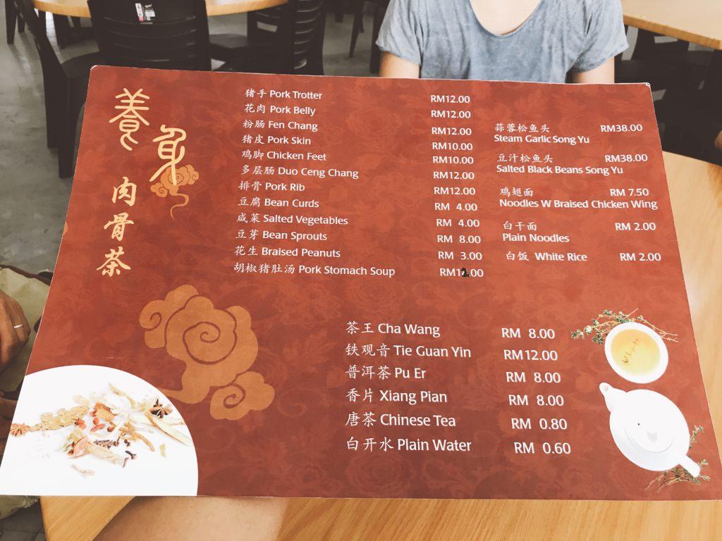 restoran yang shenのメニュー
