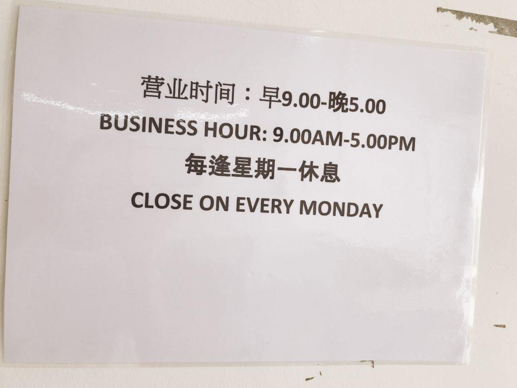 restoran yang shenの情報