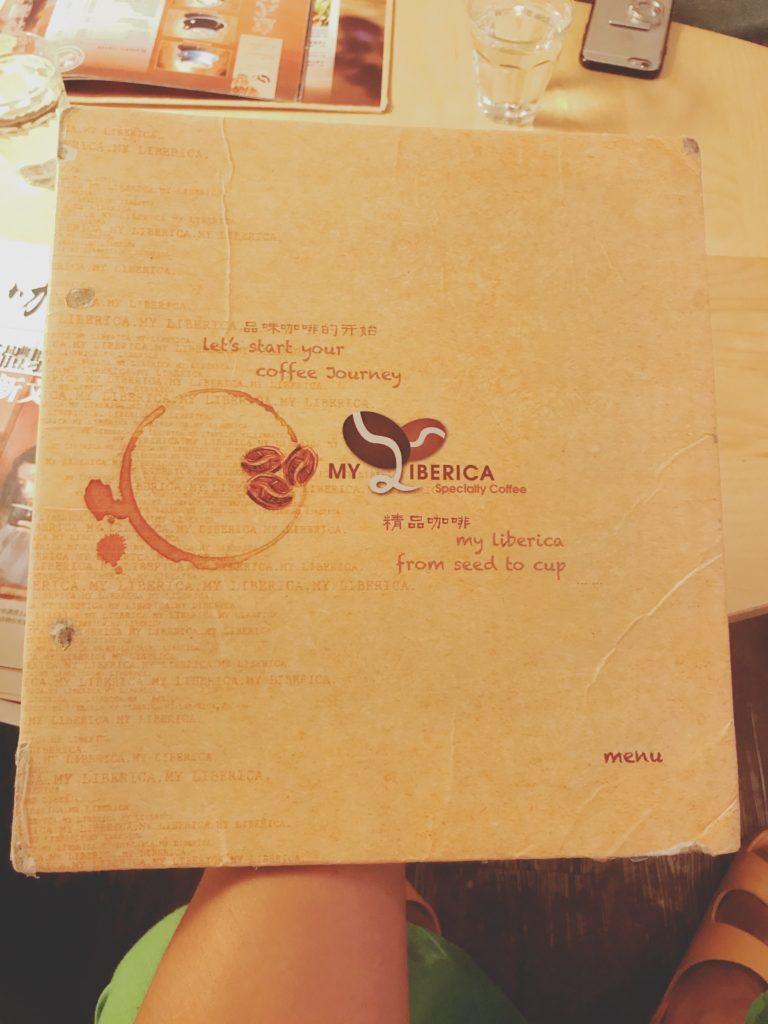 my libericaのメニュー