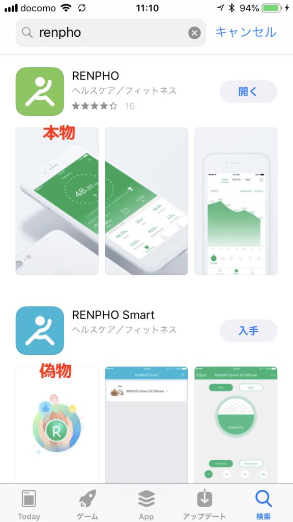 RENPHOの偽アプリに注意!