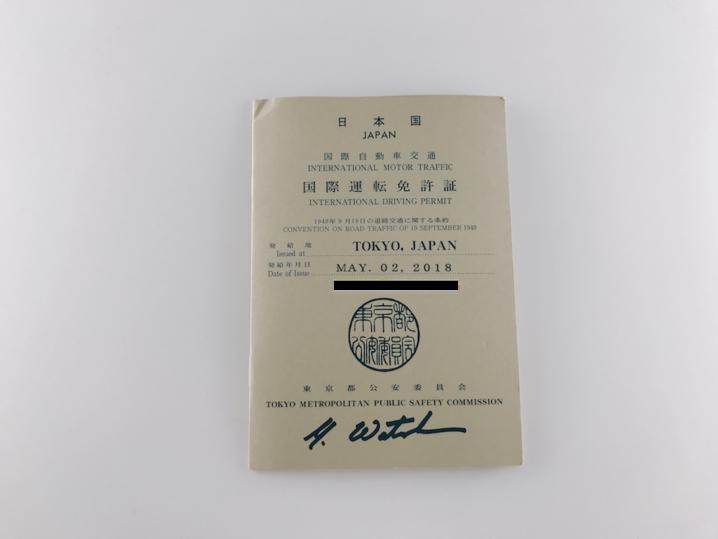 国際免許の取り方・写真サイズ・有効期限は?東京で国際免許取得する方法を徹底解説