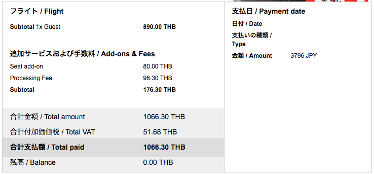 LCC(Air Asia)の受託手荷物の料金・当日カウンターの高額支払いを避ける裏技