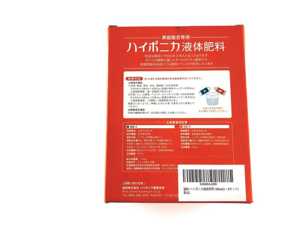 (別売)ハイポニカ液体肥料の内容物一覧