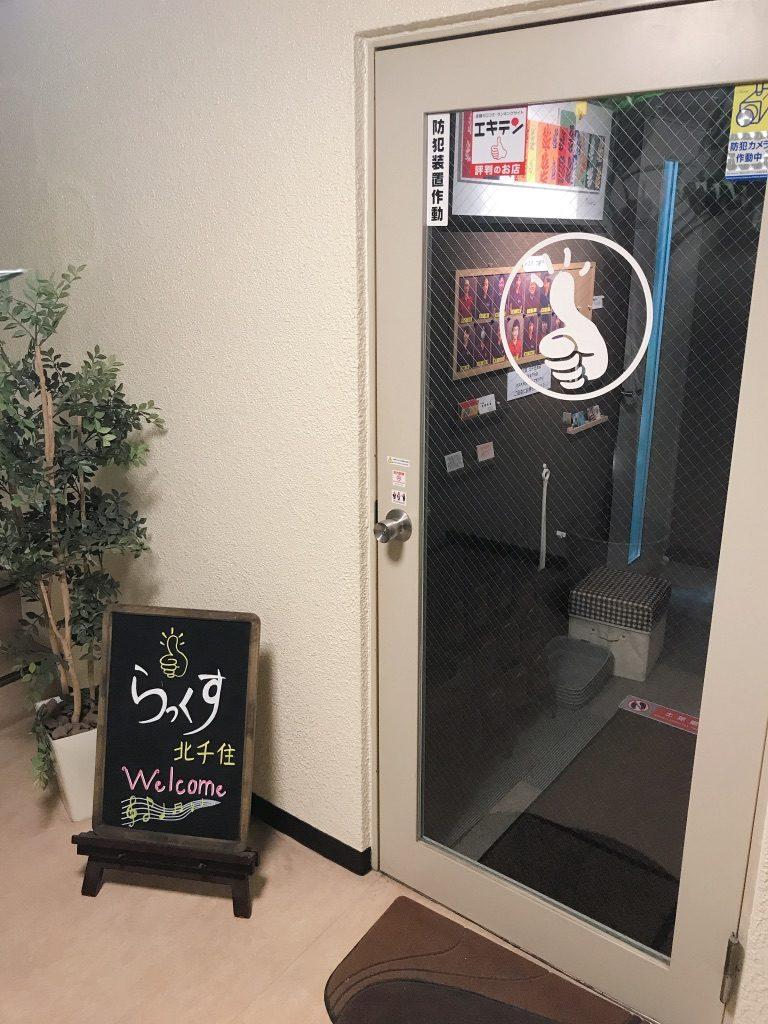 北千住ラックスの店舗入口