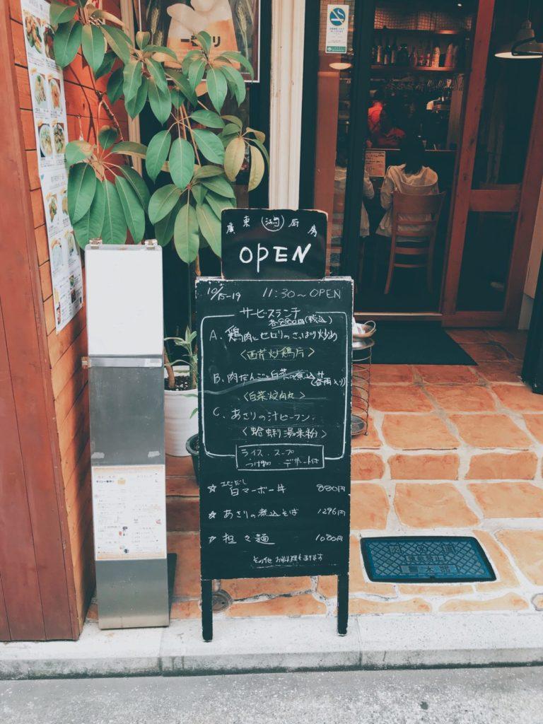 地元で大人気の中華のお店「鴻(コウ)」の外観