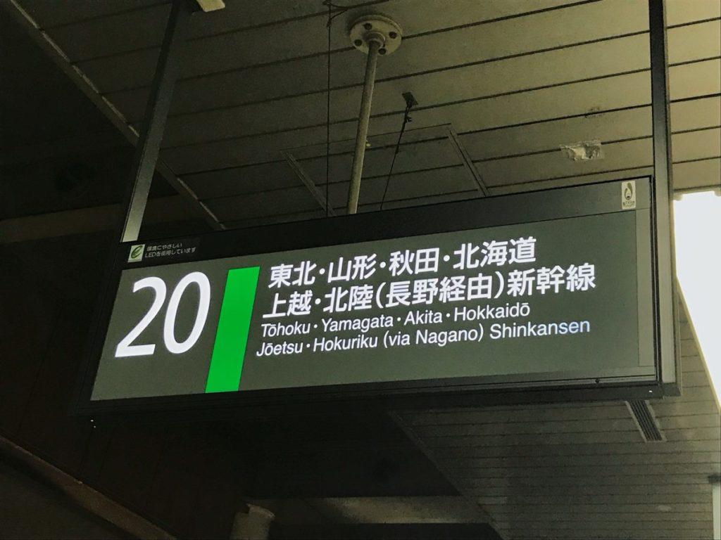 (参考)上野駅から「山形新幹線つばさ」に乗車するには