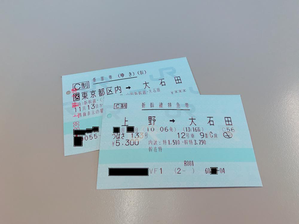 都心から大石田駅までの新幹線運賃