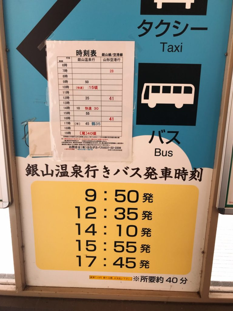 大石田駅⇒銀山温泉のバス時刻表(2018/11/14現在)