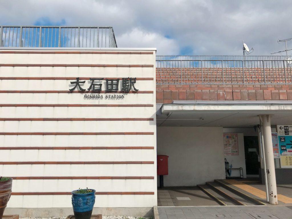 大石田駅は有人改札(自動改札なし)