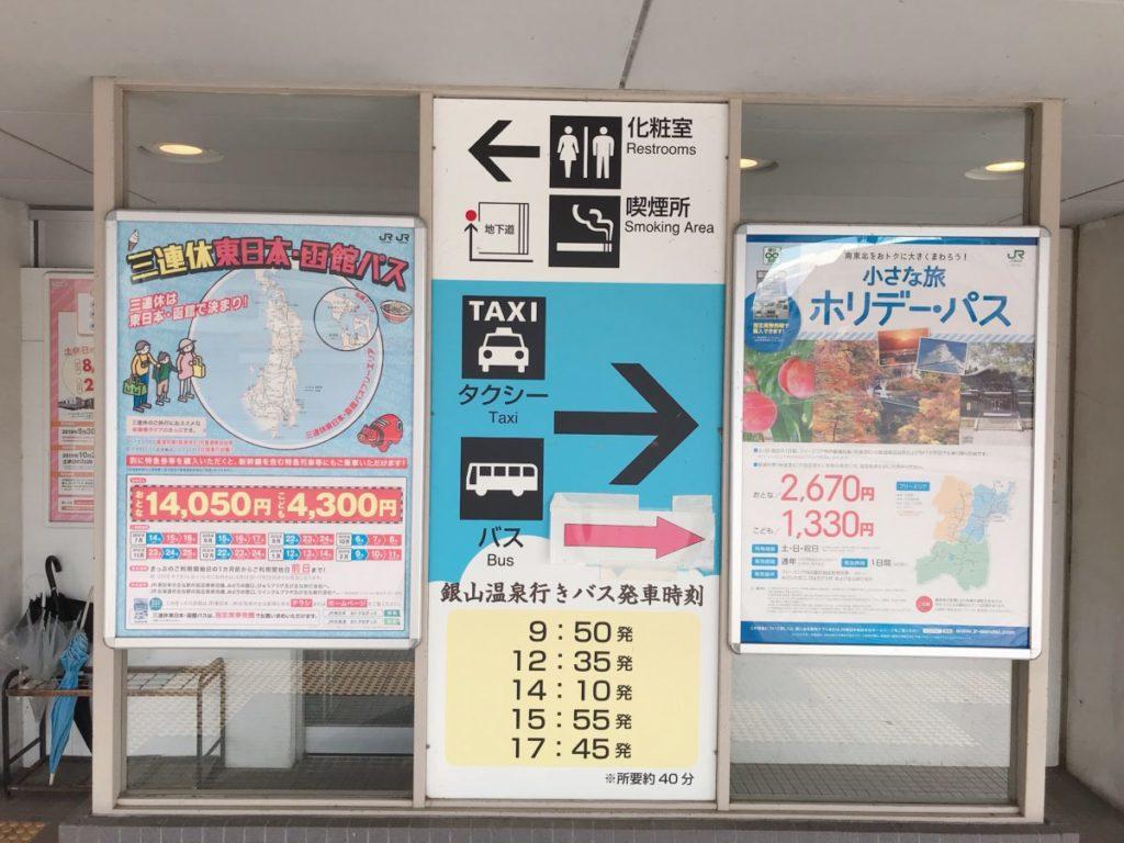 大石田駅は改札外に売店・トイレ・喫煙所あり