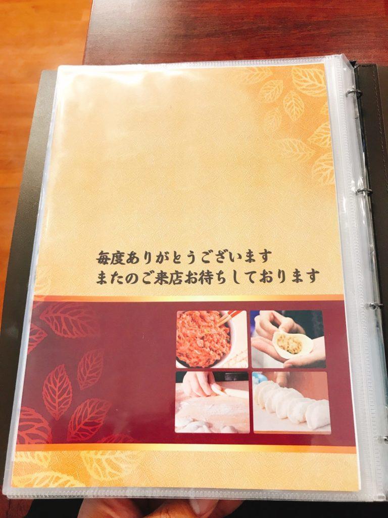 青山餃子房(亀有店)のメニュー
