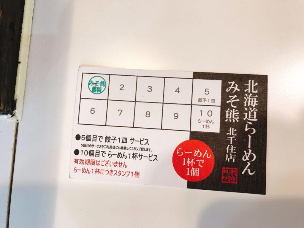 北海道ラーメン みそ熊(北千住店)の情報
