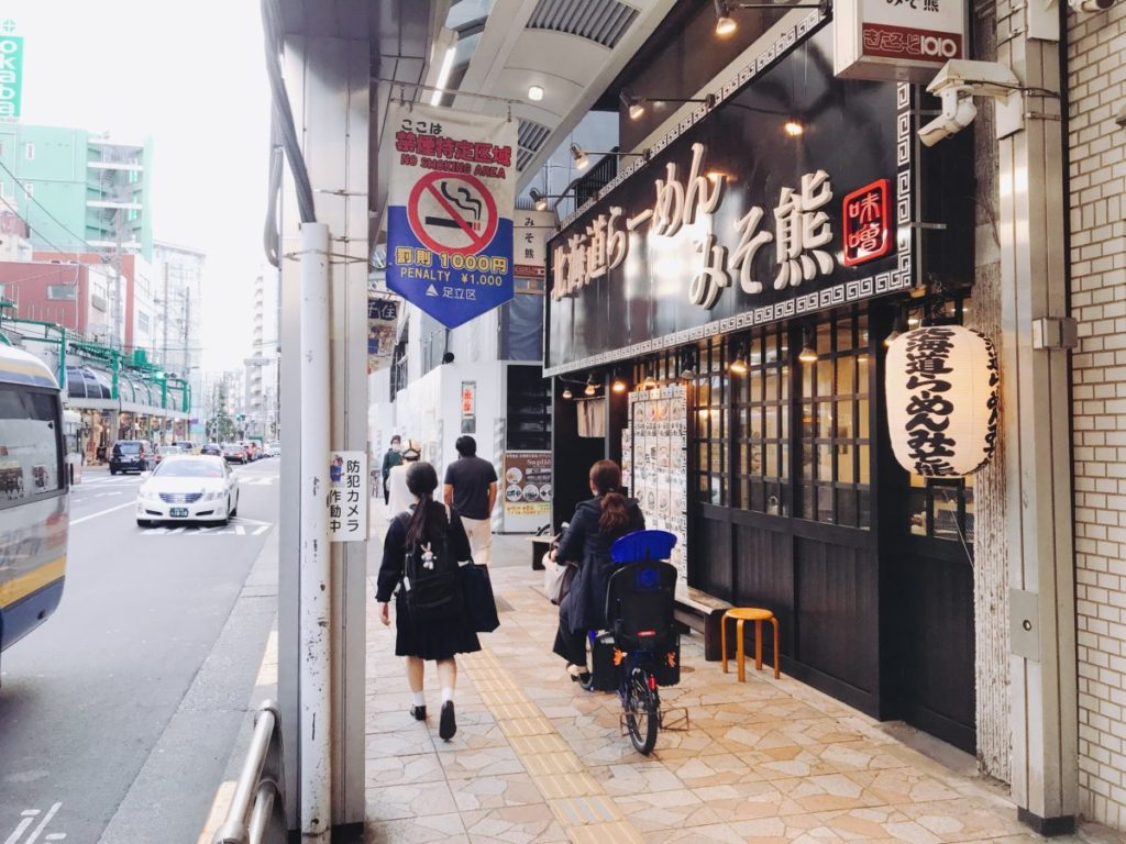 北海道ラーメン みそ熊(北千住店)の外観