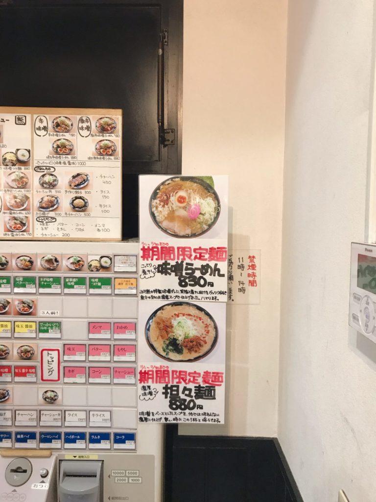 北海道ラーメン みそ熊(北千住店)の期間限定メニュー