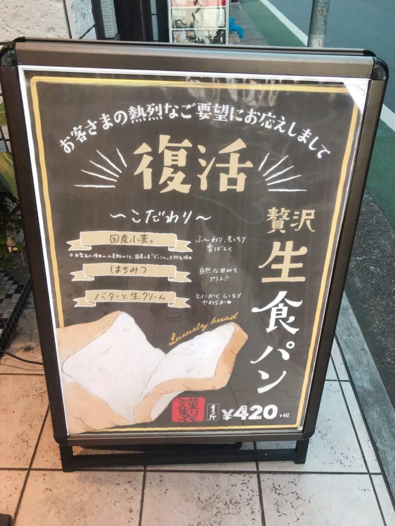 【東京の美味しい生食パン】アンティーク表参道店の贅沢生食パン(420円)が絶品!
