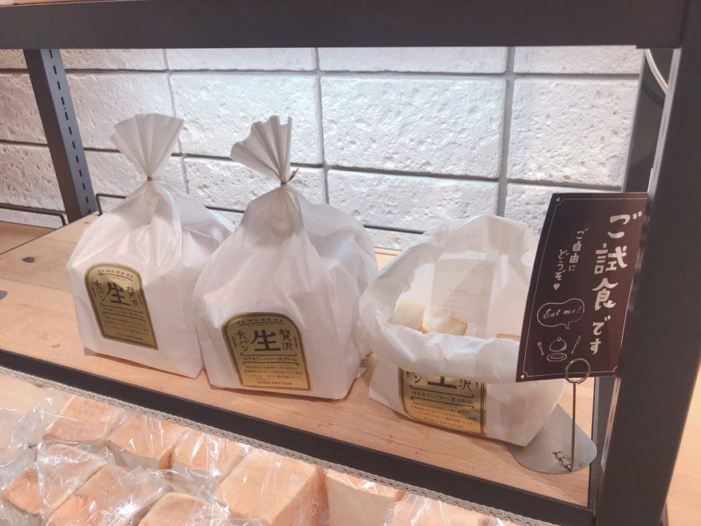 Antique表参道店の贅沢生食パン(420円/一斤)