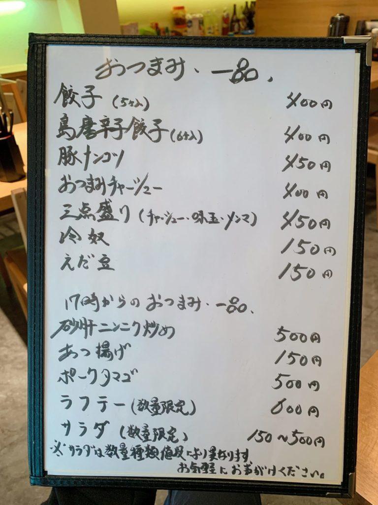 麺屋てぃーちのメニュー