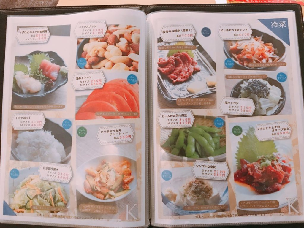 SKY SPA横浜の食事処メニュー
