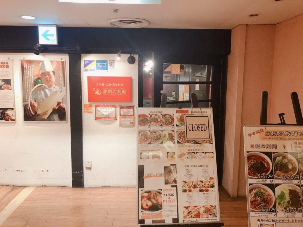 唐朝刀削麺 赤坂見附店の外観