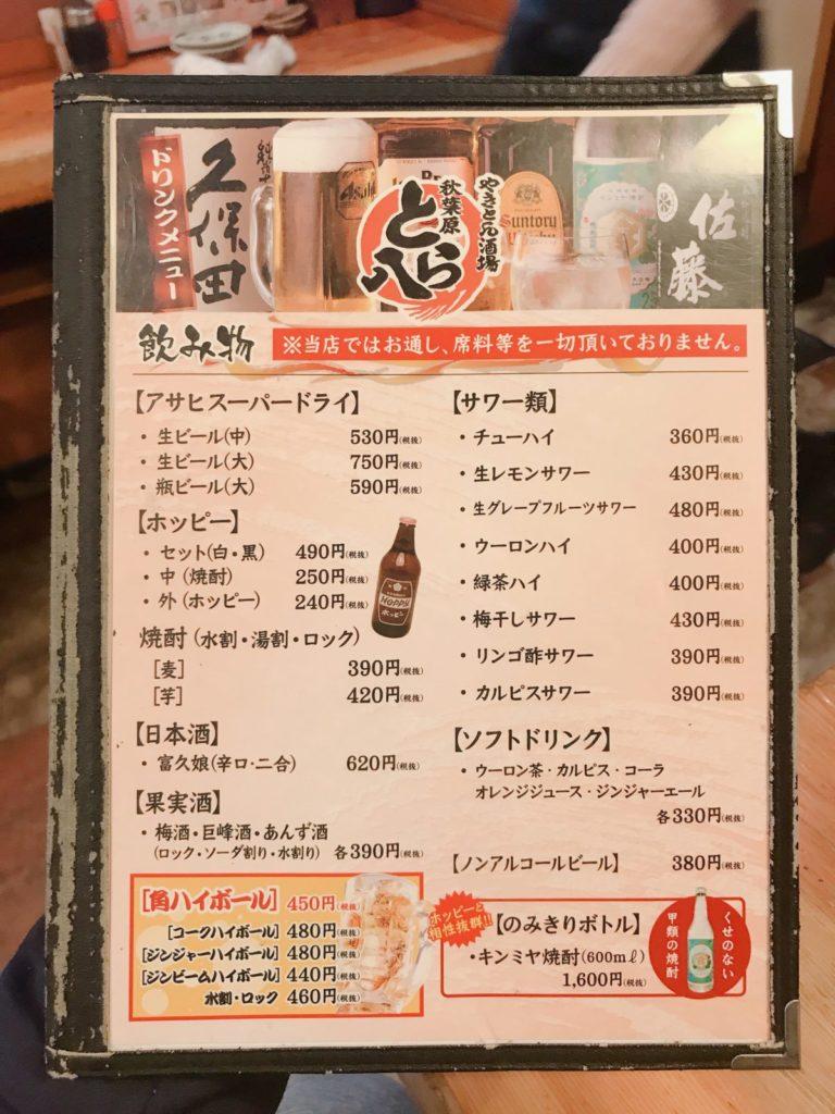 やきとん酒場「とら八」秋葉原店のメニュー