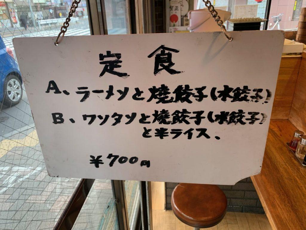 哈爾濱(ハルピン)餃子のメニュー