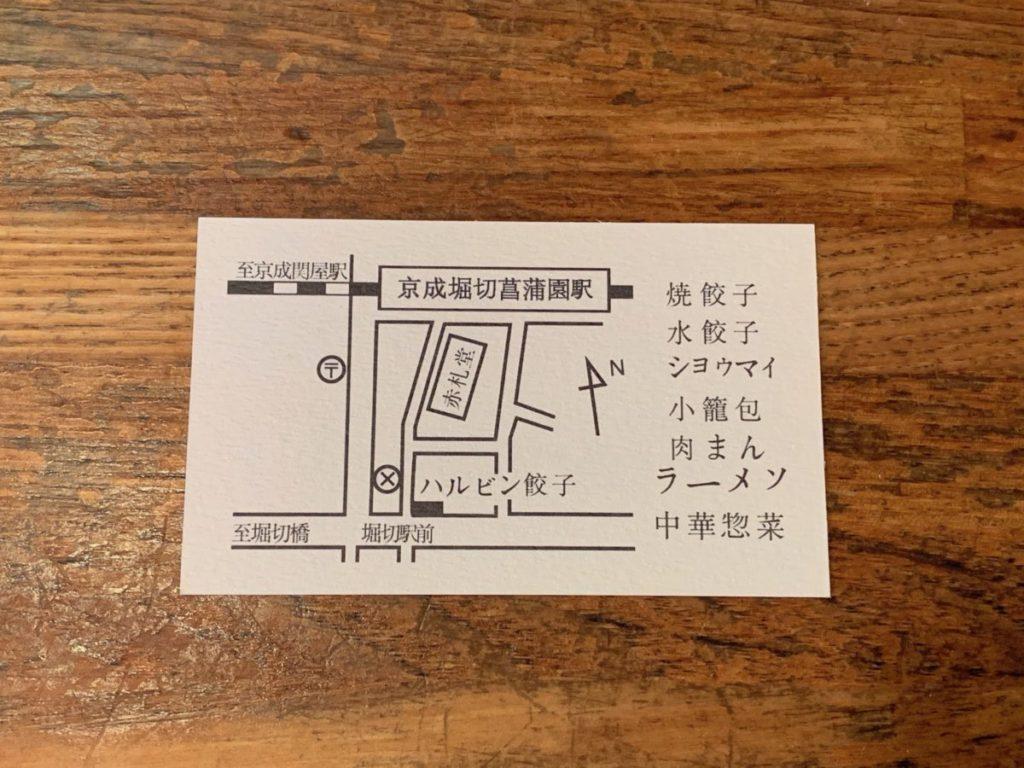 哈爾濱(ハルピン)餃子の情報