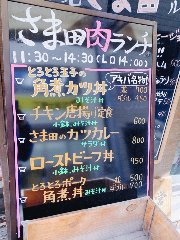 肉バルさま田のメニュー