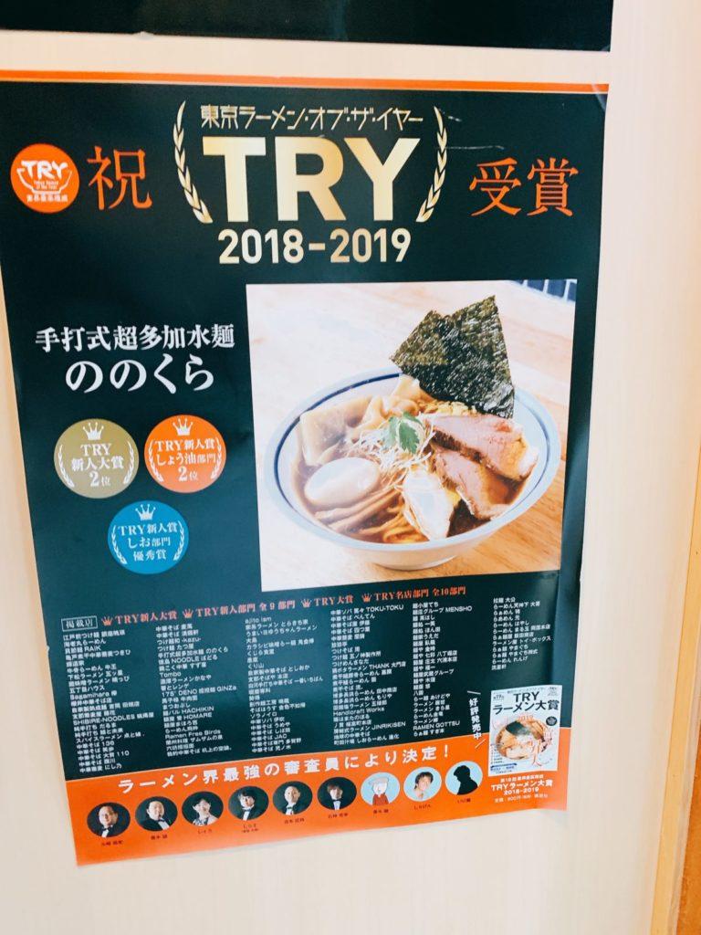 手打式多加水麺「ののくら」の情報