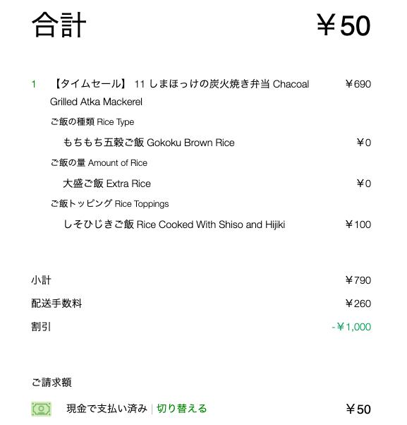 初回利用なので1,000円OFF✨支払額はたったの50円 (゜o゜;