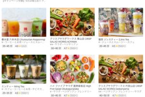 【Uber Eatsクーポン】1,000円OFFのプロモーションコードあり!