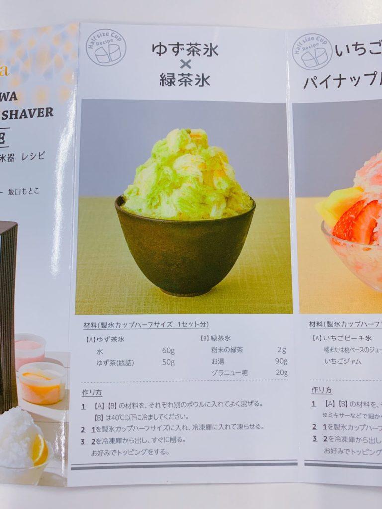 特徴④:初めてでも安心美味しいかき氷のレシピ付き