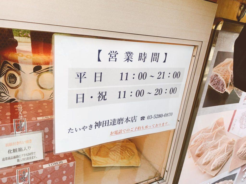 たいやき神田達磨の情報