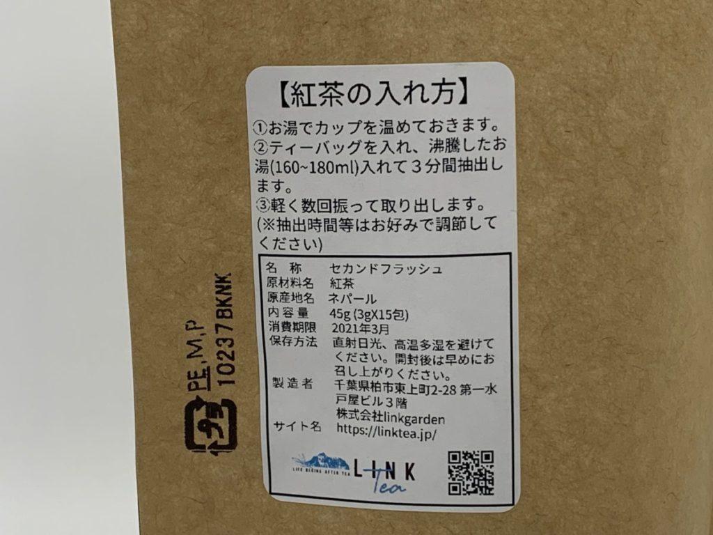 ネパール紅茶のお店「Link Tea」の一番人気セカンドフラッシュ(1,400円)飲んでみた