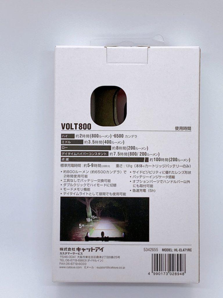 バランスが取れた拡張性が高いライトがVOLT800!