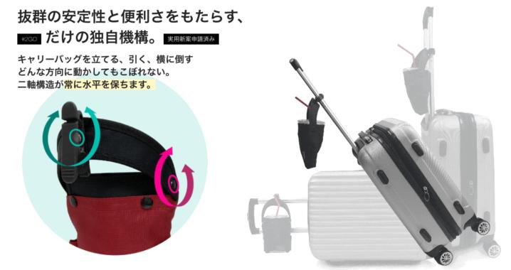 【徹底検証】ドリンクホルダーにもなるスマホポーチ#2GOが便利すぎる!