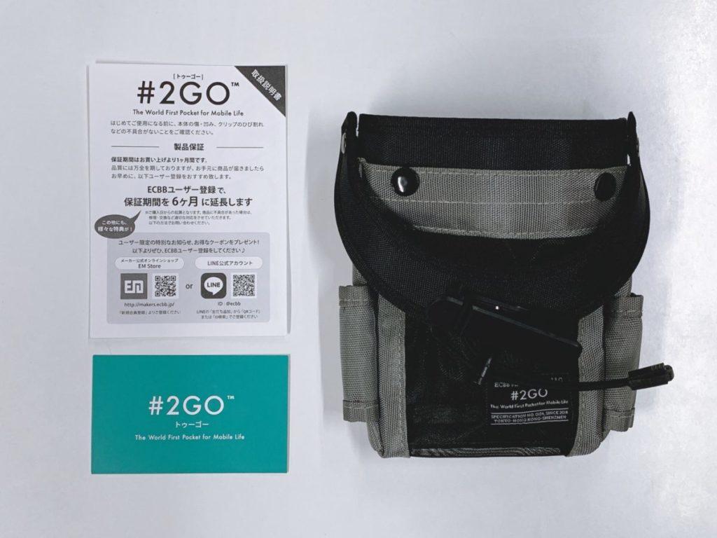 【#2goの魅力⑤】これだけ高機能なのに2,000円で購入できる!