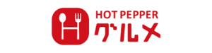 hotpepper gurmet